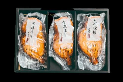 若鶏燻製セット3個入