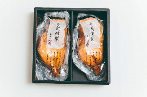 若鶏燻製セット2個入